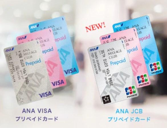 ANAプリペイドカードの券面