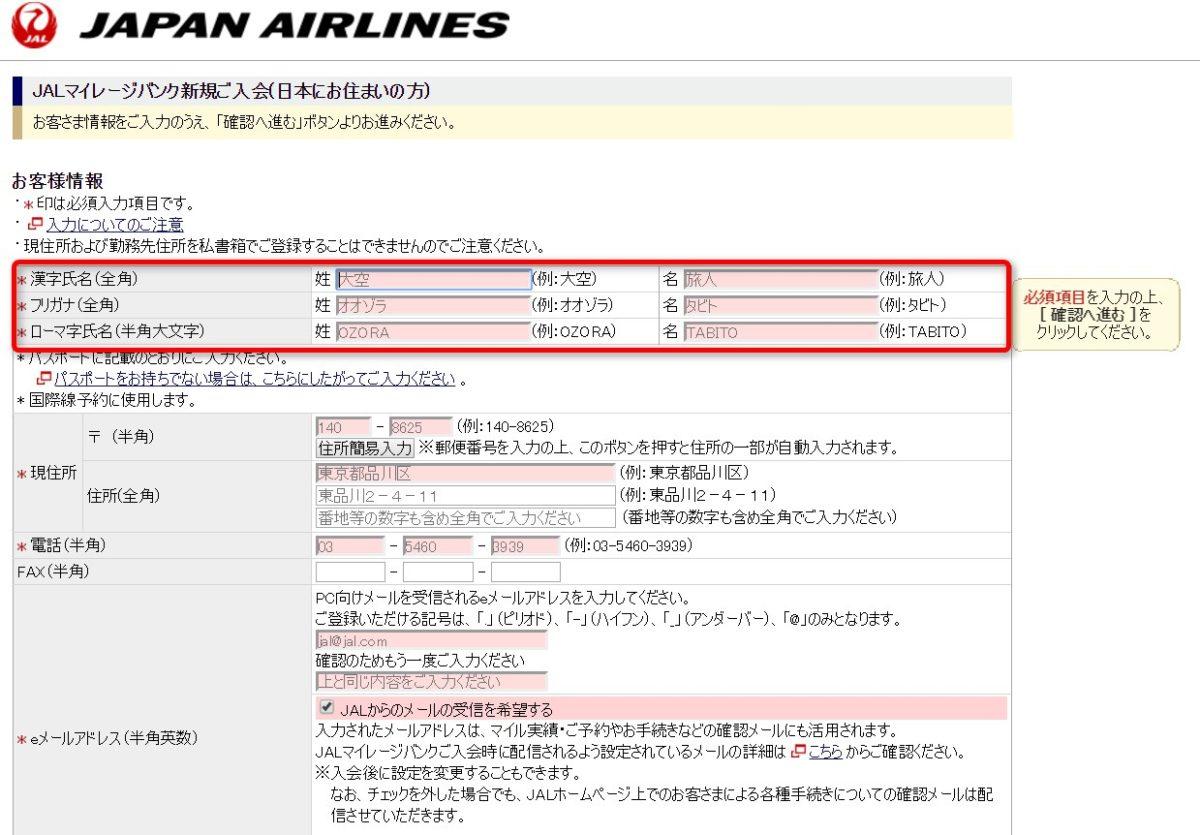 JALマイレージバンクへの入会方法。必要事項の入力画面