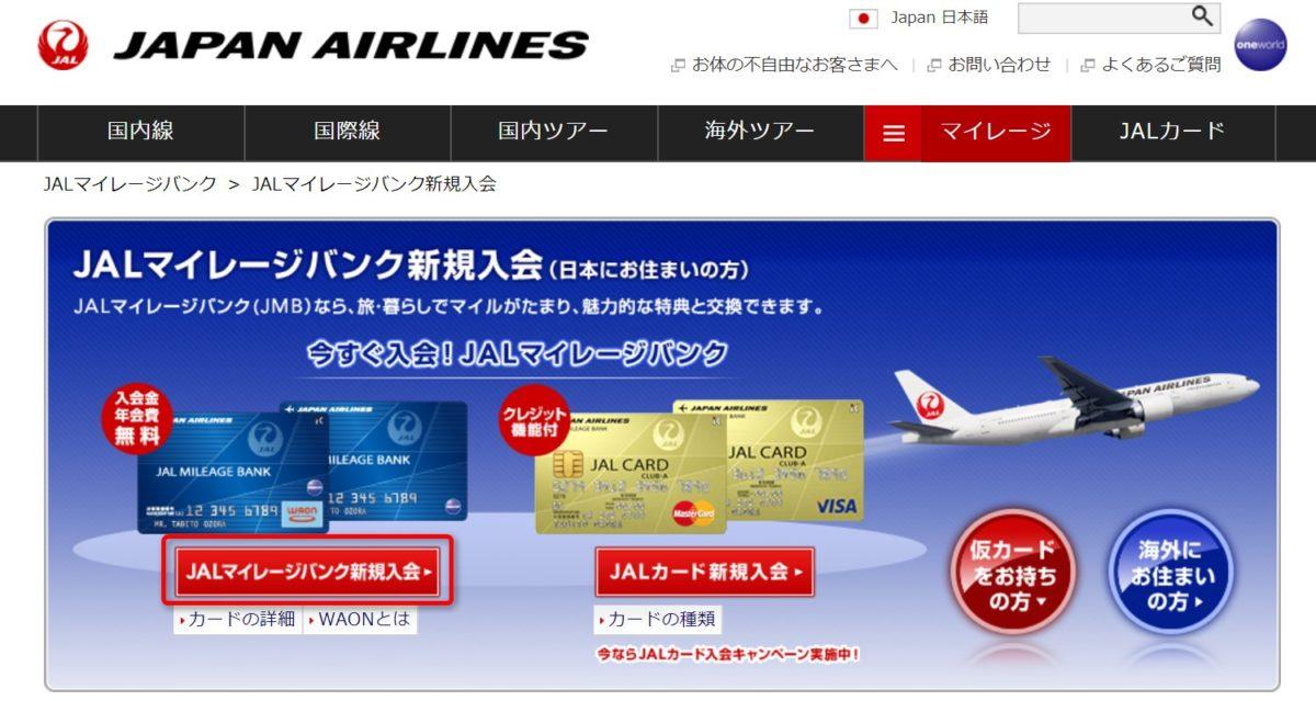 JALマイレージバンクへの入会方法。トップページ表示。