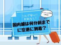 【失敗なし】国内線は何分前までに空港に到着すればOK?
