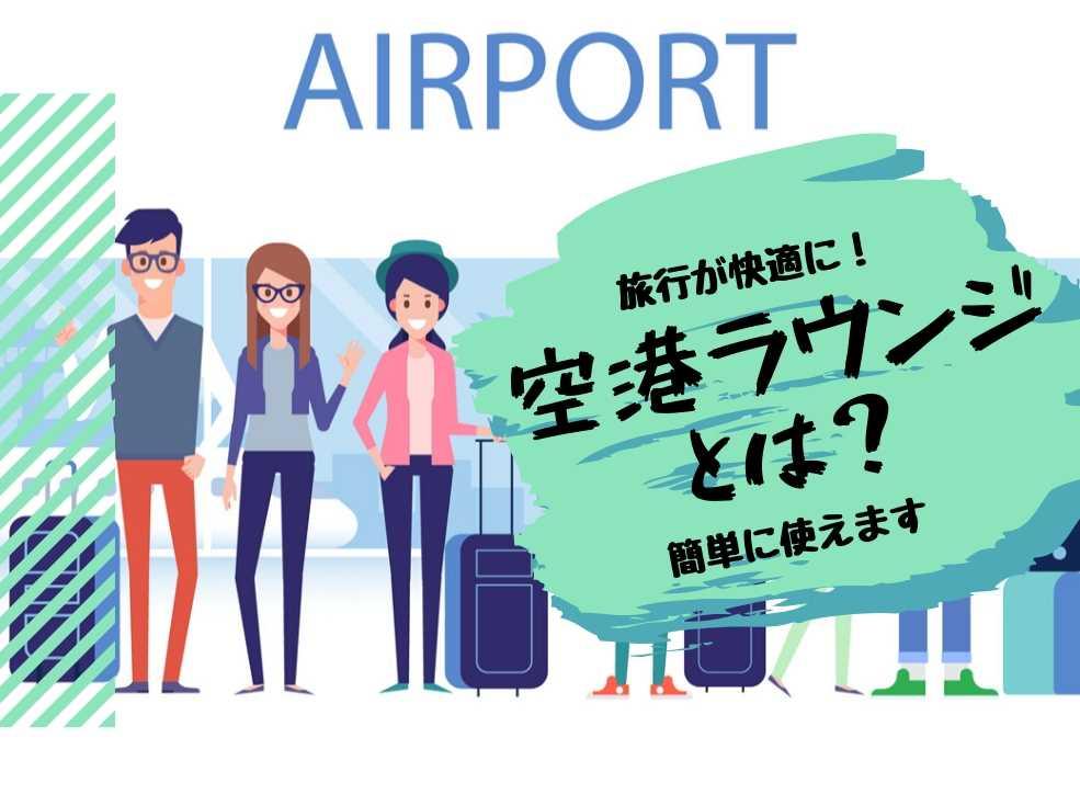 空港ラウンジとは?【何ができるのかも詳しく解説】