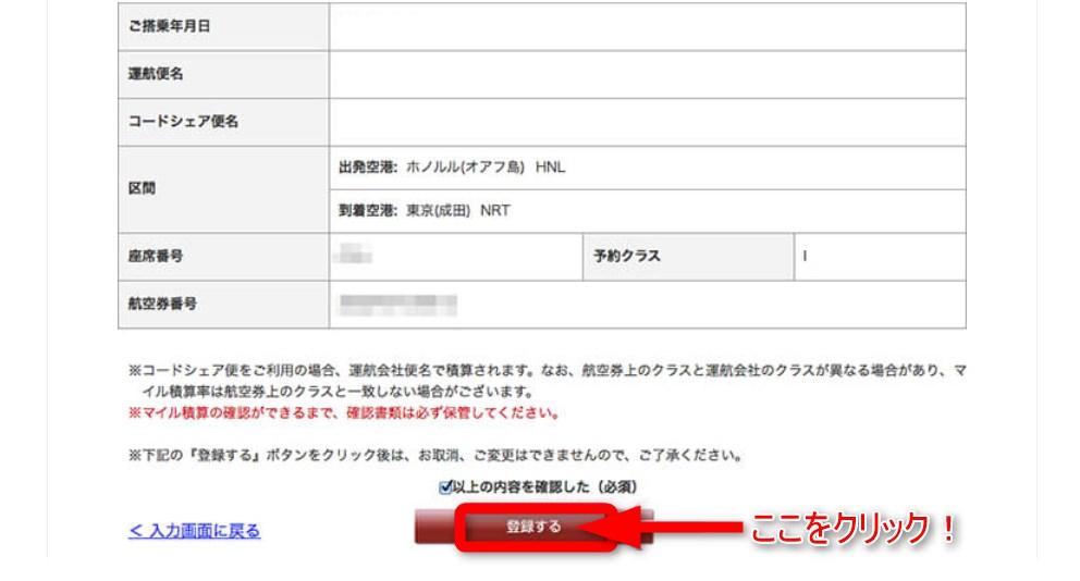ANAマイルの事後登録の申し込み内容の確認画面