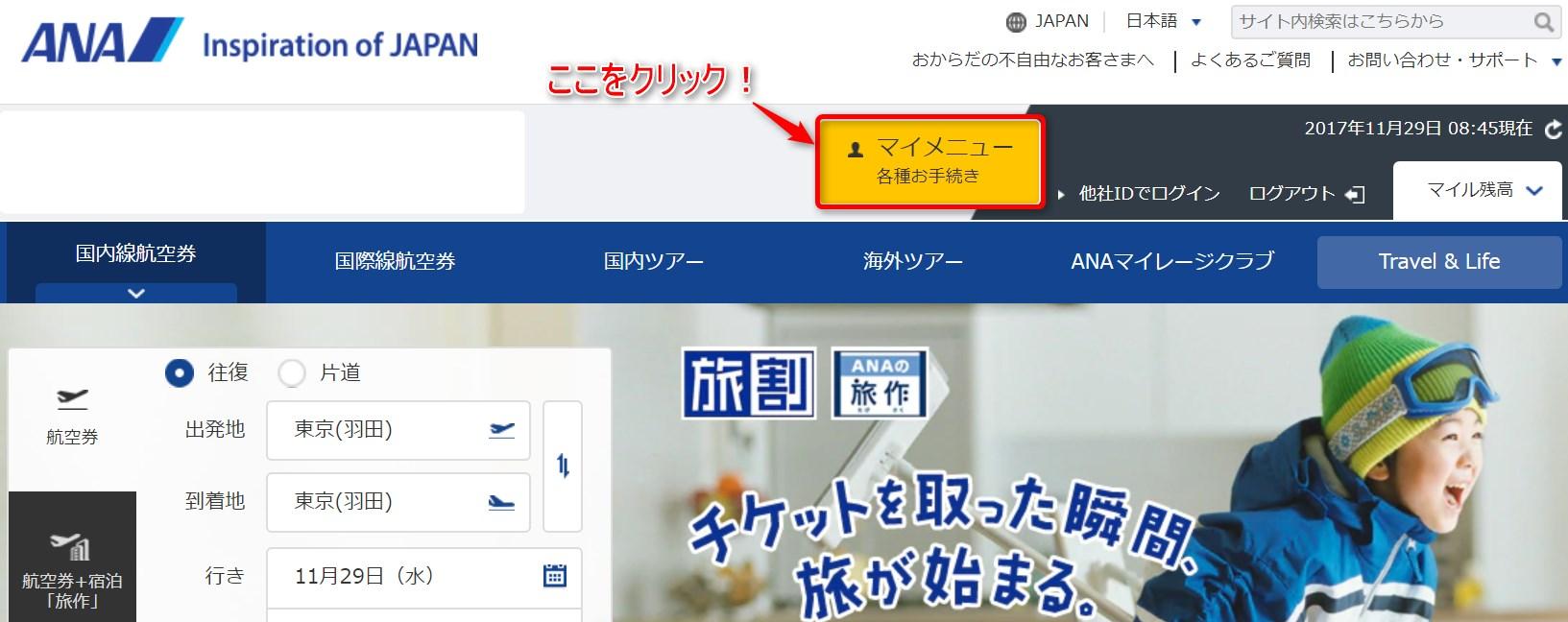 ANAマイルの事後登録のためにホームページにアクセス
