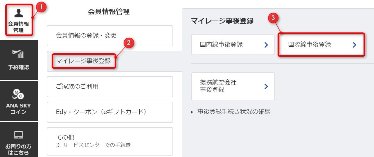 ANAマイルの事後登録の選択画面
