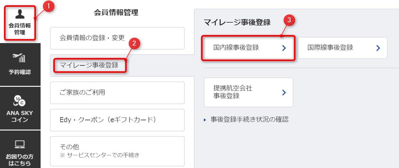 ANAマイルの事後登録手順の画面