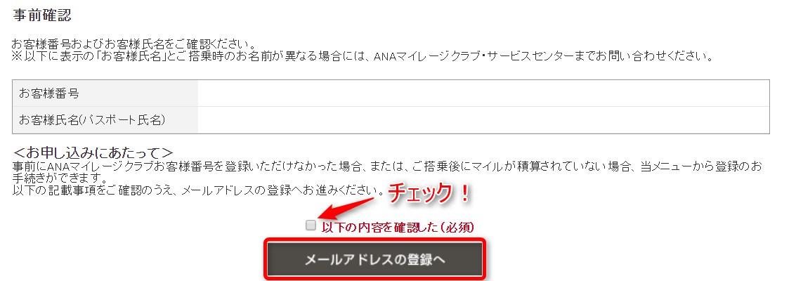ANAマイルの事後登録の確認画面
