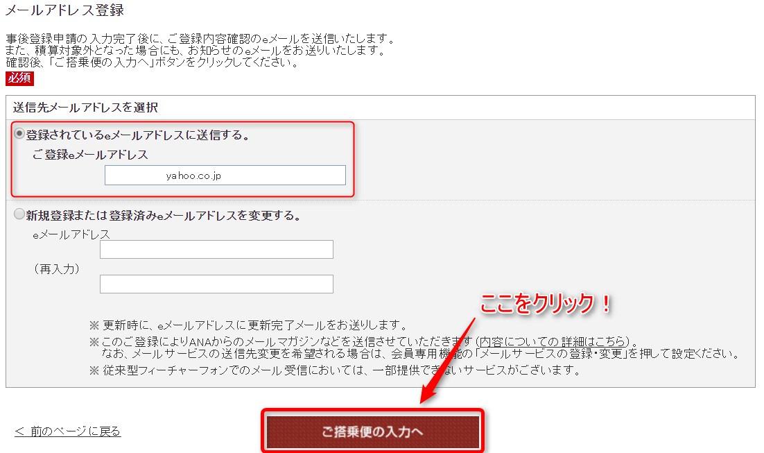 ANAマイルの事後登録のメールアドレスの確認