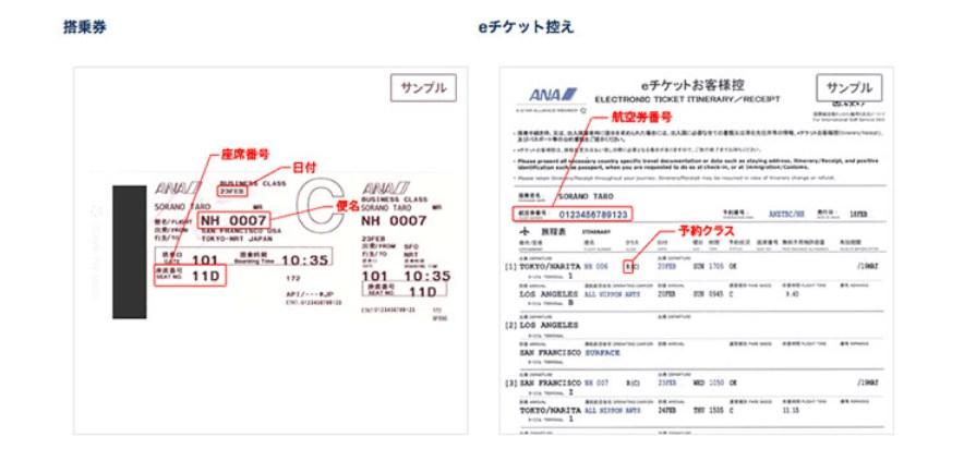 ANA搭乗券とeチケットの控えの画像