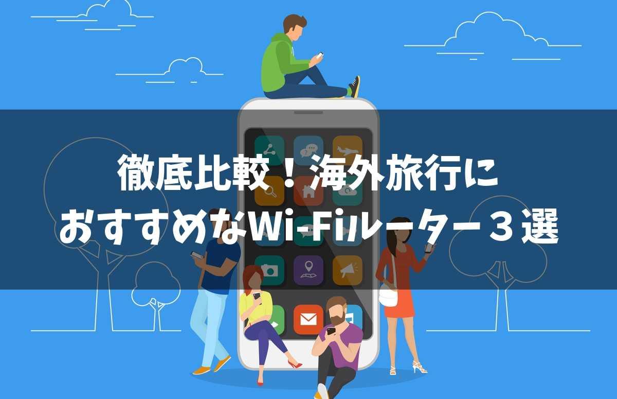 【結論】徹底比較2019!海外旅行で使えるおすすめWi-Fiルーター3選
