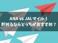 ANAとJALマイルを比較!貯めるならどっちがおすすめ?