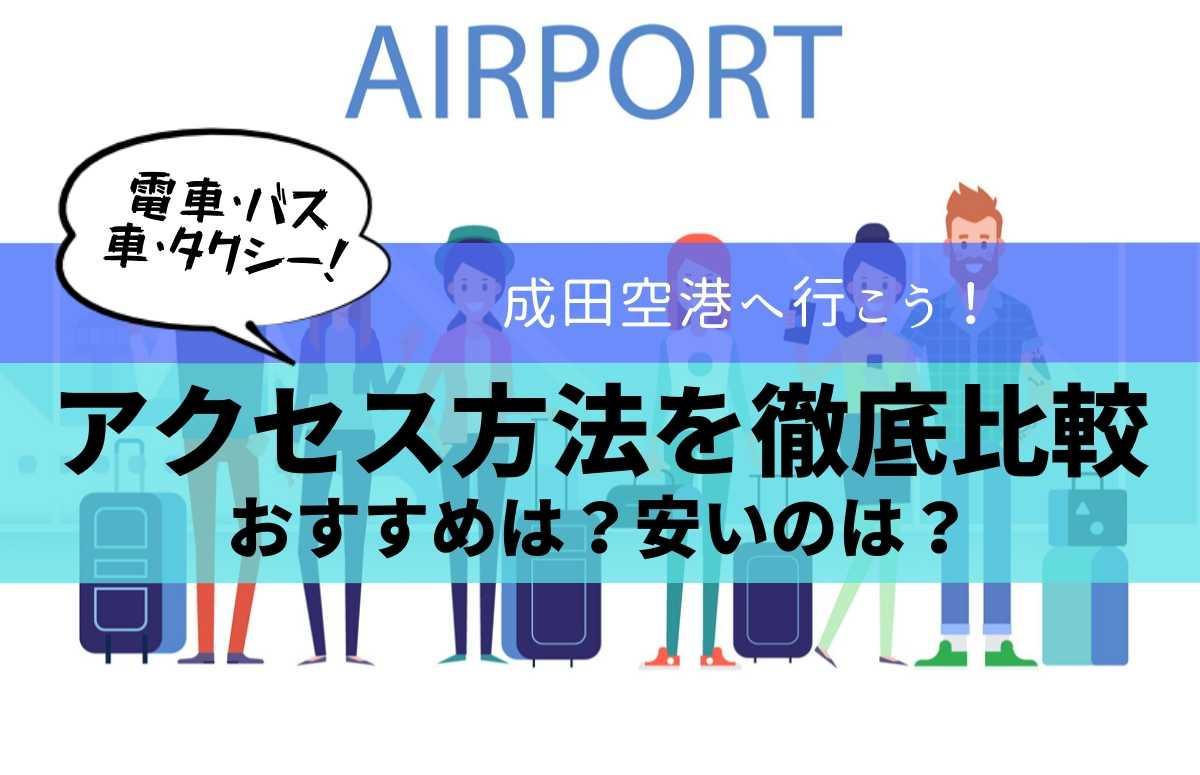 成田空港へのアクセス・行き方4つを比較!おすすめは?安いのは?