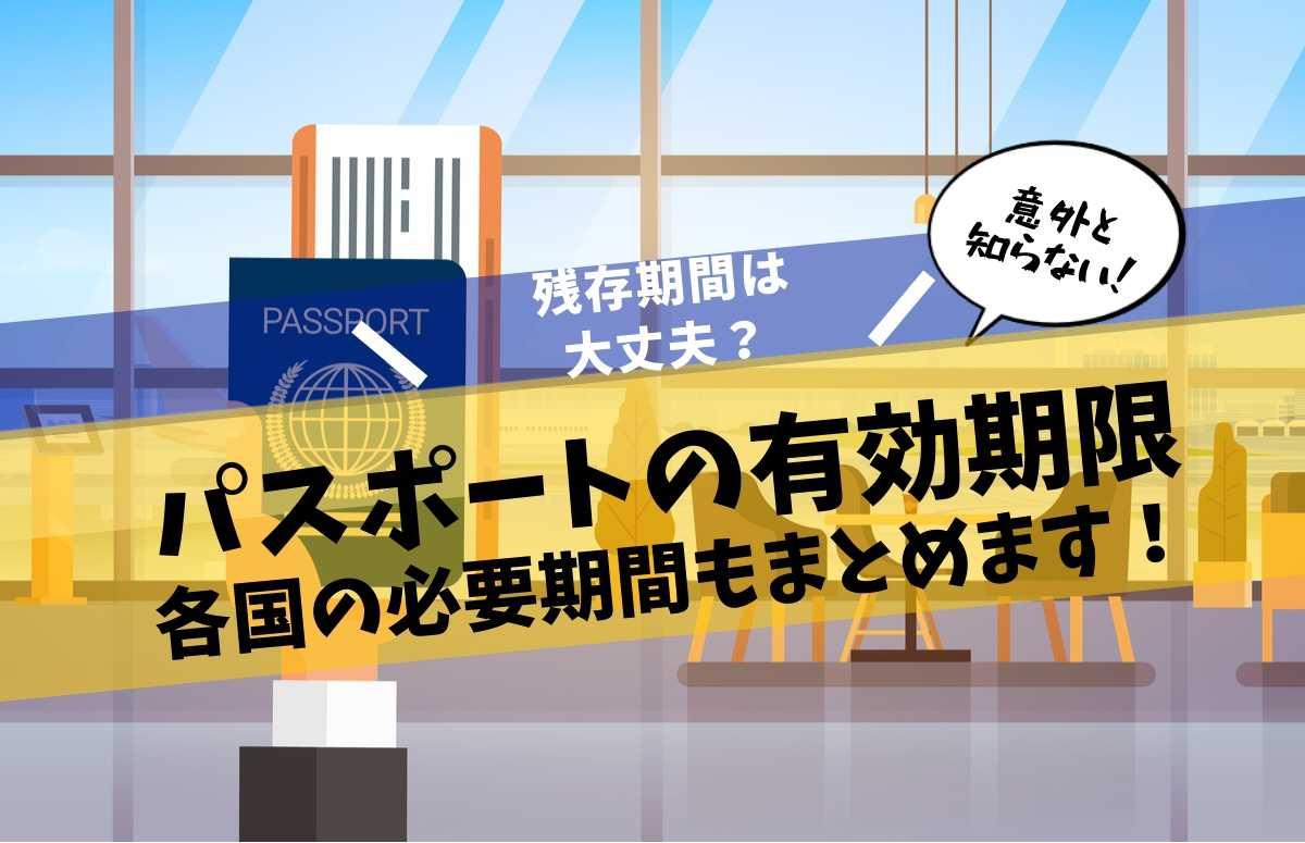 パスポートの有効期限には要注意!必要な残り期間とは?