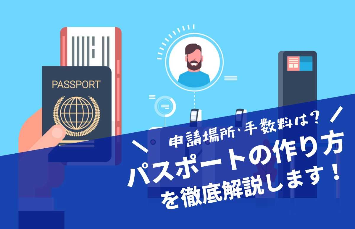パスポートの作り方まとめ。申請場所・手数料などの発行方法を解説!