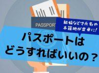 結婚などで氏名や本籍地が変更に!パスポートはどうすればいいの?