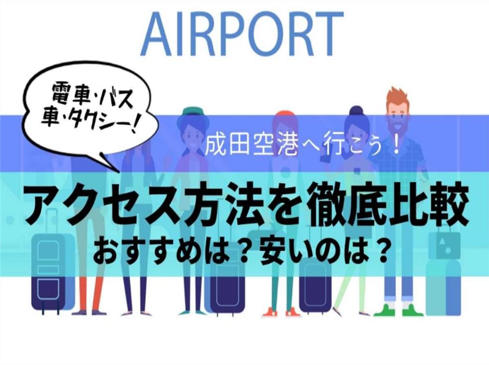 成田空港へのアクセス・行き方4つを比較!おすすめは?安いのは?バス・電車・車・タクシーのどれ?