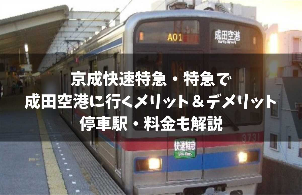 京成本線の快速特急・特急で成田空港へ!停車駅・料金などを徹底解説