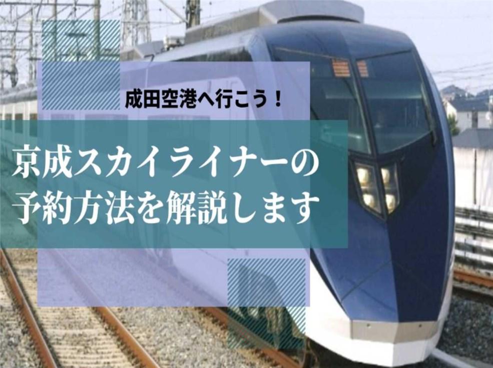 京成スカイライナーを予約して成田空港へ!その方法を解説します!