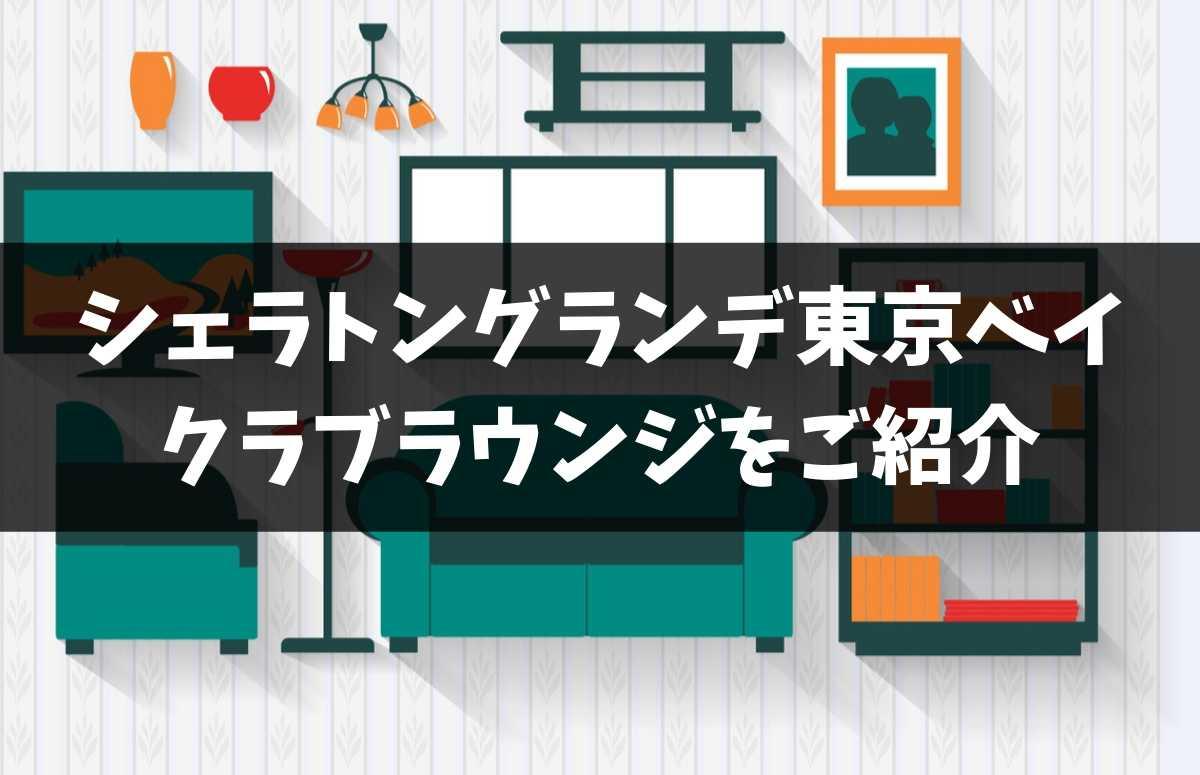 【写真付】シェラトングランデ東京ベイのラウンジってこんなところ!