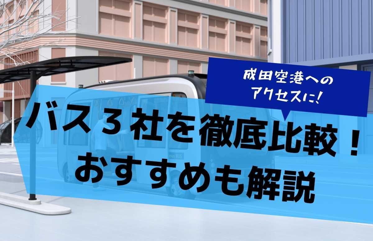 成田空港へのアクセスはバスがおすすめ。3つのバスを徹底比較!