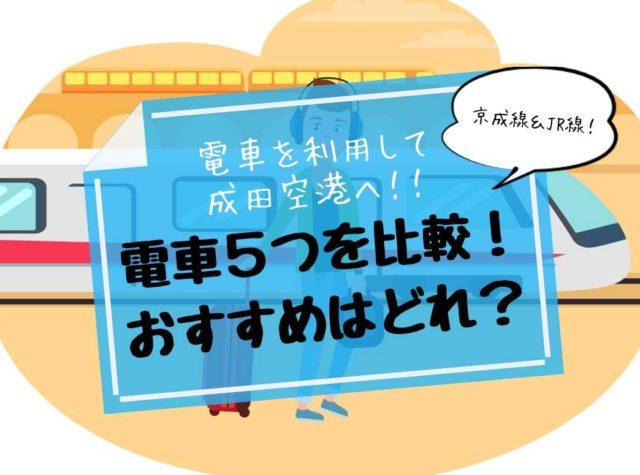 成田空港へのアクセスは電車がおすすめ。5つの電車を徹底比較!