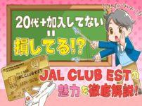 20代限定!JAL CLUB ESTの魅力とは?元保有者がメリット・デメリットを徹底解説2019版