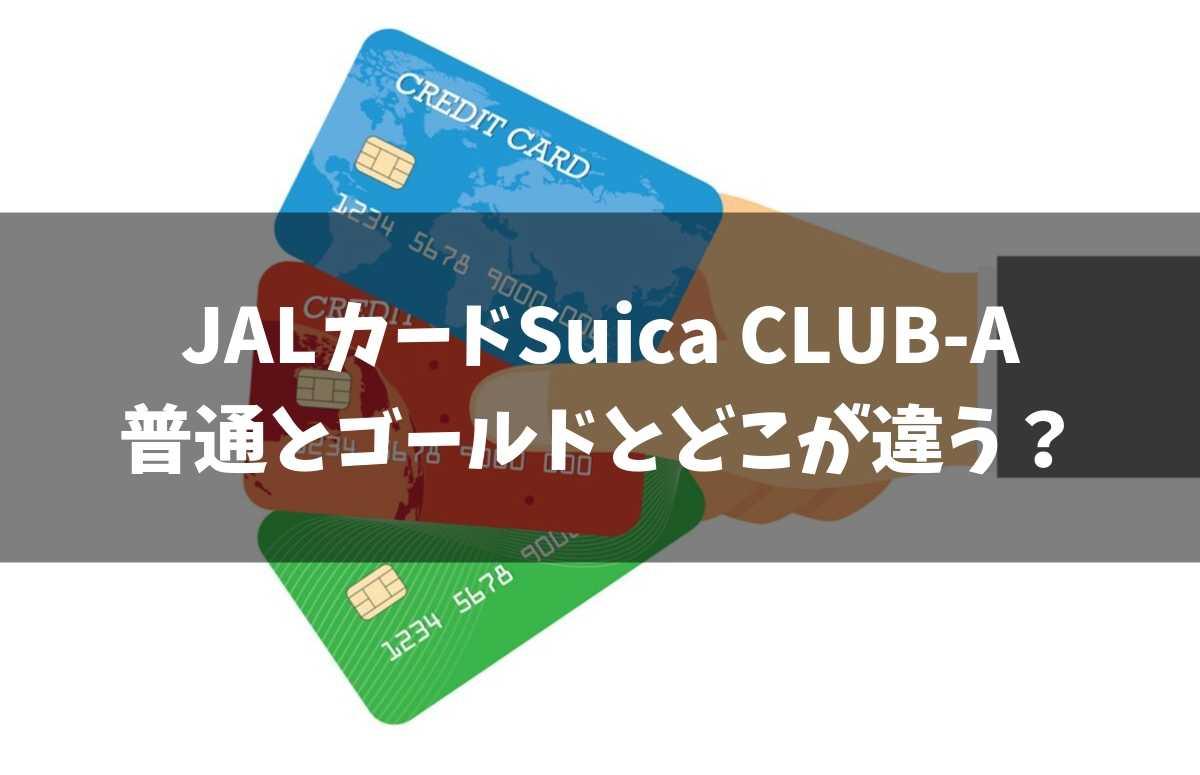 JALカードSuica CLUB-A完全解説2019。普通・ゴールドとどこが違う?