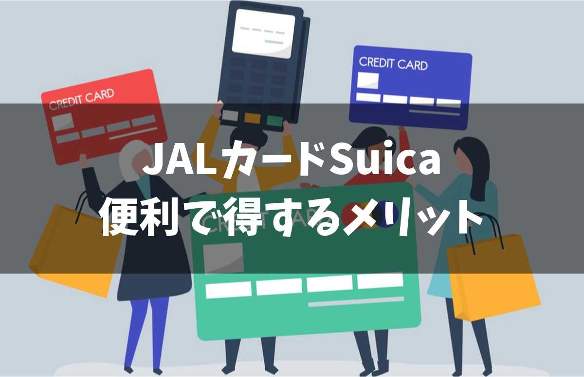 JALカードSuicaの便利で得する7つのメリット(特典)