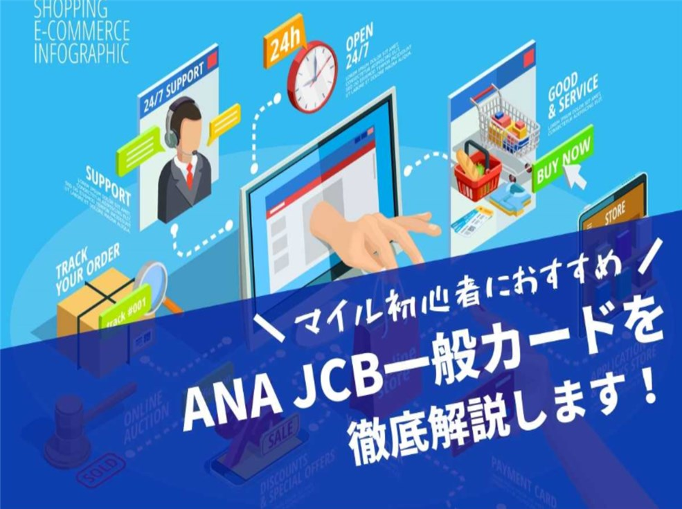 ANA JCB一般カード徹底解説。コスパよくマイルを貯めたい初心者におすすめ!