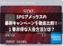 SPGアメックスの最新キャンペーンを徹底比較!紹介入会が一番お得