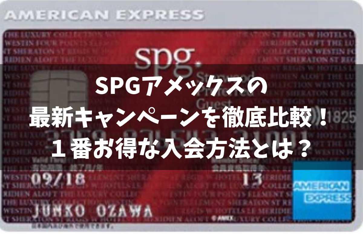 SPGアメックスの最新キャンペーンを徹底比較2019!紹介入会が一番お得