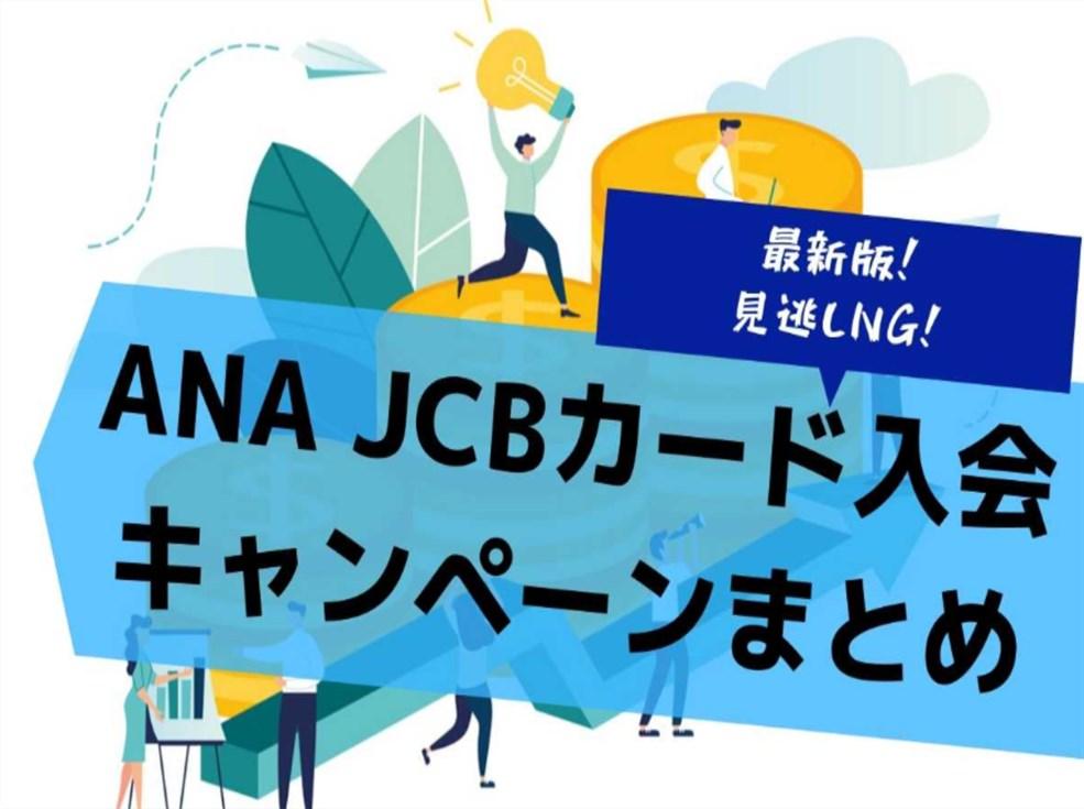 ANA JCBカードの入会キャンペーンまとめ