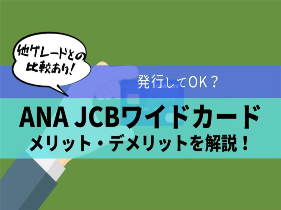 ANA JCBワイドカード完全解説【キャンペーン・メリット・マイル・保険・ラウンジまとめ】