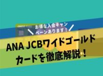 【体験談あり】ANA JCBゴールドカード徹底解説!入会キャンペーンも!