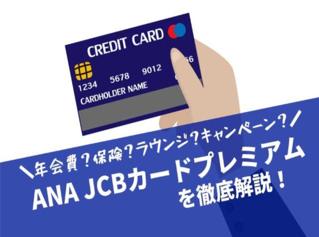 【キャンペーン開催中】ANA JCBカードプレミアム完全ガイド。ラウンジや保険すべて解説!