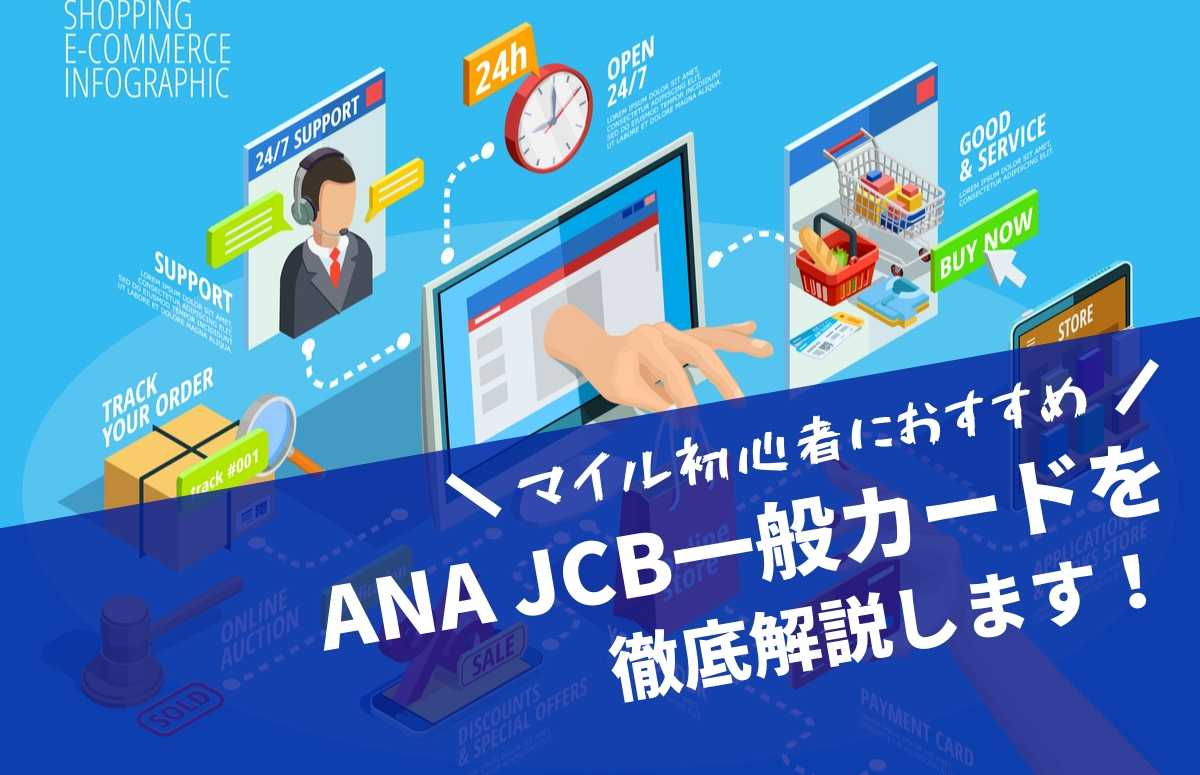 ANA JCB一般カード徹底解説2019版。コスパよくマイルを貯めたい初心者におすすめ